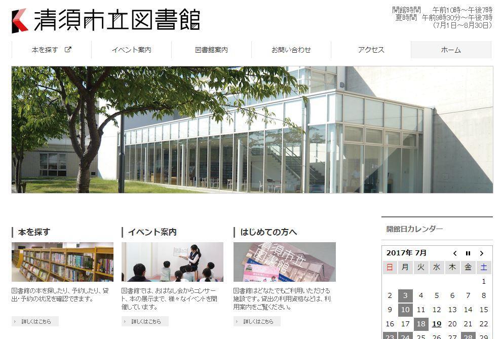 清須市立図書館ホームページより