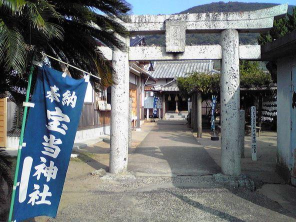 宝当神社(tail_furryさん撮影、Wikimedia Commonsより)