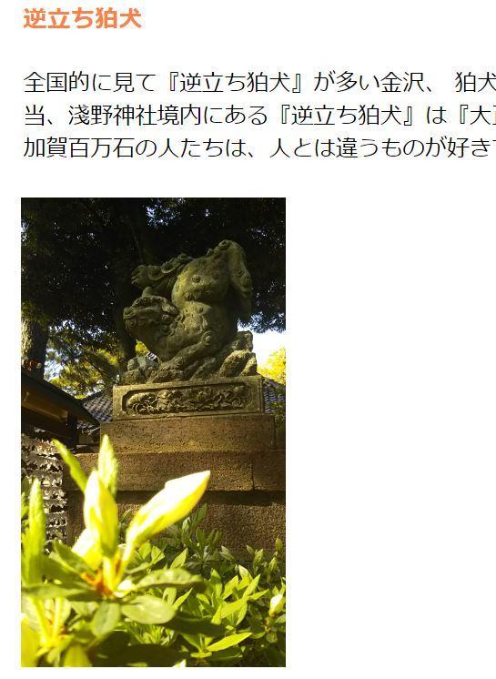 浅野神社(金沢市)のホームページより