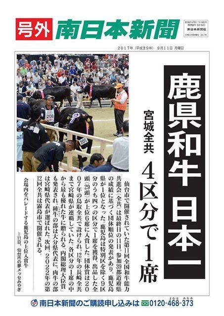 和牛日本一を報じる南日本新聞の号外(鹿児島県公式フェイスブックより)