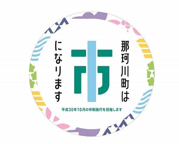 那珂川町・市制推進ロゴマーク展開例(画像提供:那珂川町市制推進室)