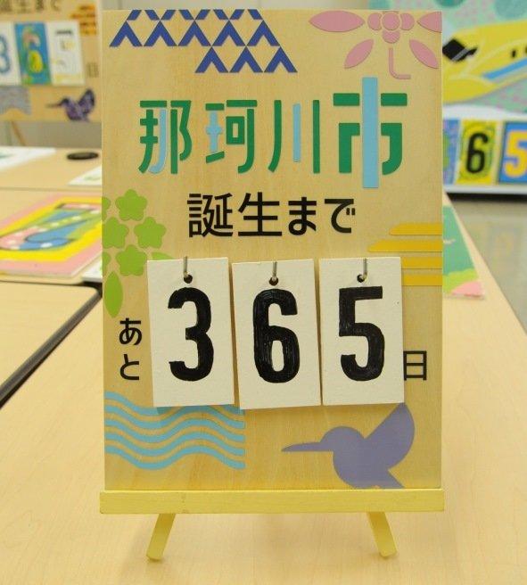 カウントダウンボード(画像提供:那珂川町市制推進室)