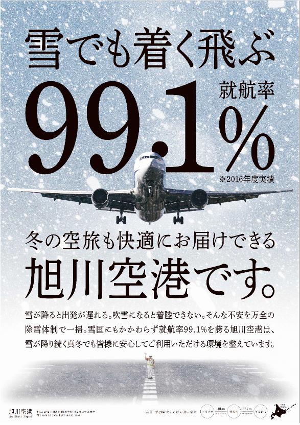 位於大雪地區仍能保持極高就航率的旭川機場