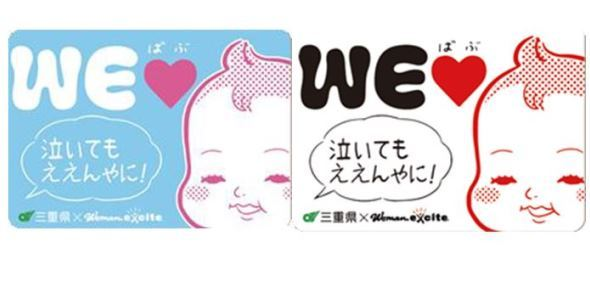 三重県ご当地バージョン「泣いてもええんやに!」ステッカー(画像はプレスリリースより)