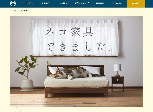 大川家具のネコ家具特設サイトより