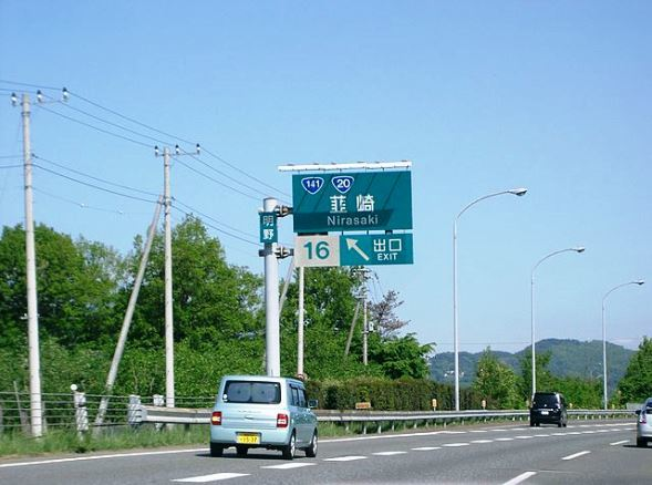 中央道下り韮崎IC(Notoken373さん撮影、Wikimedia Commonsより)