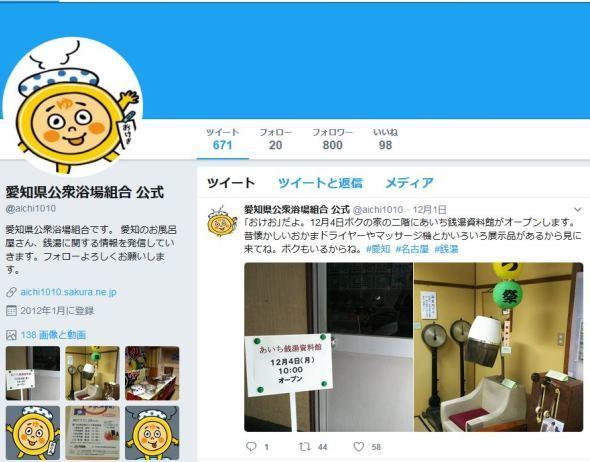 愛知県公衆浴場組合の公式ツイッターより