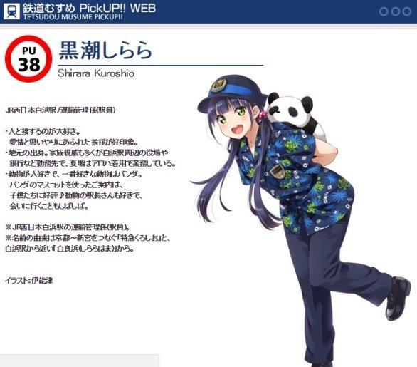 パンダ以上の人気に? 白浜駅の新人駅員「黒潮しらら」、JR西初の「鉄道むすめ」としてデビュー!