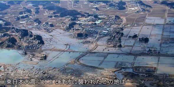 津波で甚大な被害を受けた浜通り地方