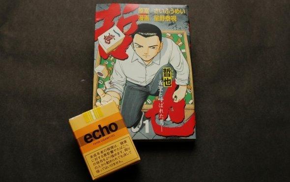 後述の「チェリー」はすでに販売終了。「エコー」は、旅打ち編のラストで吸う描写がある