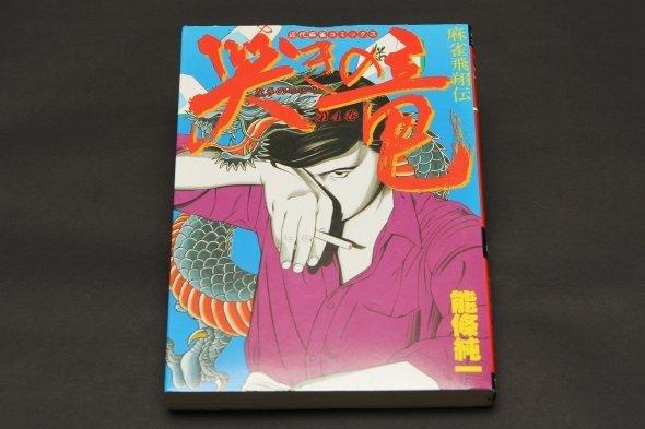 麻雀漫画を一般読者層まで広めた傑作、「哭きの竜」。その竜を象徴するのがタバコだ