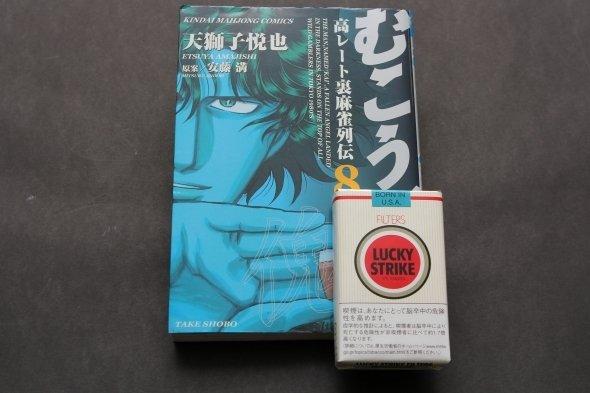 ファンの間では時に「何吸ってるんだろう」という議論が起こるが、「実はタバコ以外の何か」という説も結構説得力がある。袴田吉彦さんが演じる実写版ではラッキーストライクを吸う描写がある、との情報あり