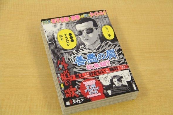 コンビニコミックスとして販売されている「善悪の屑」、および続編の「外道の歌」の総集編