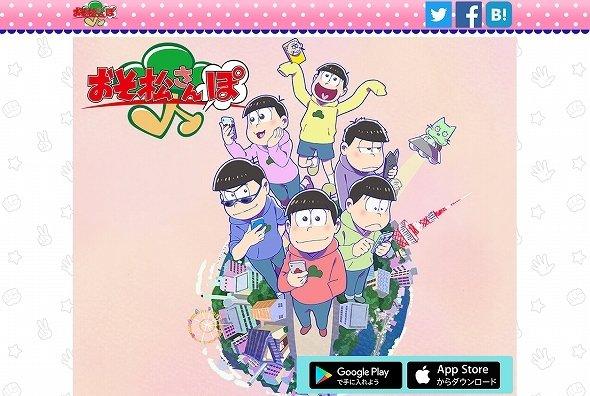 「おそ松さんぽ」公式サイトのスクリーンショット