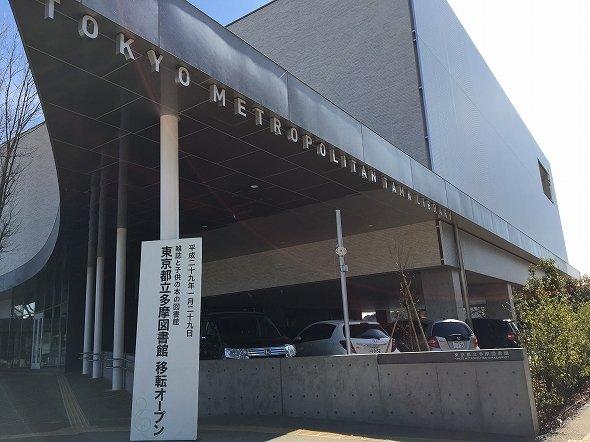都立多摩図書館(写真はすべてJタウンネット編集部撮影)