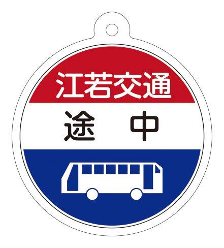 江若交通バス停キーホルダーのイメージ(京阪カードと江若交通のプレスリリースから)