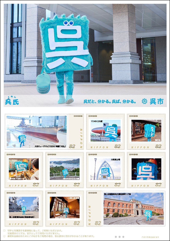 「呉氏」のオリジナルフレーム切手