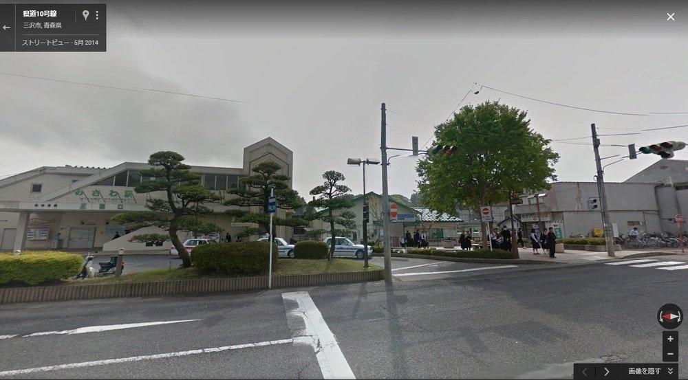三沢駅周辺はこうなっている(画像は、グーグルストリートビューから)