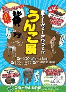 徳山動物園のポスター