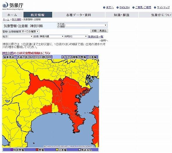 神奈川県内に土砂災害警戒情報が発表されている (画像は気象庁の公式ページから)