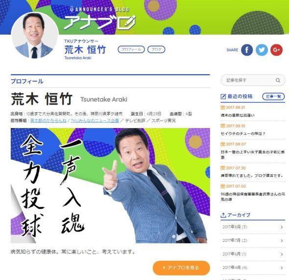 テレビ熊本(TKU)ホームページより
