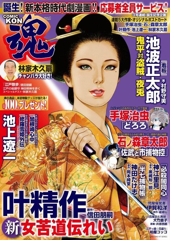 「COMIC魂(KON)」の創刊号