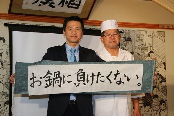 宮戸部長と「ちゃんこ黒潮」の後藤健二郎店主