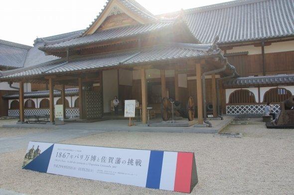 「1867年パリ万博と佐賀藩の挑戦」展