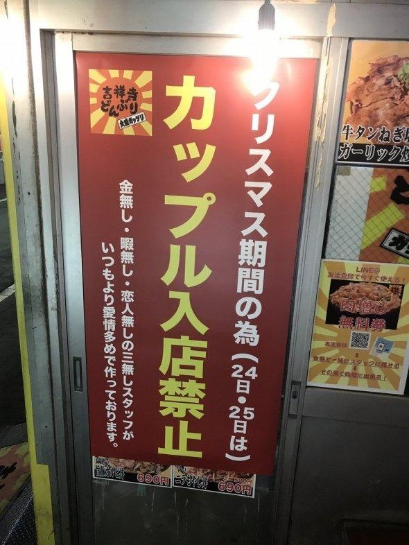 吉祥寺どんぶり前の看板(写真は、エヌ@enukichiiさん提供)
