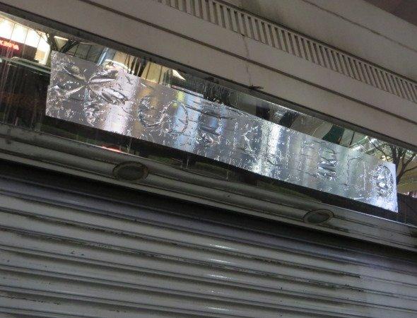 シートに覆われた「さくら野百貨店」のロゴマーク(2017年12月18日、跡地前でJタウンネット編集部撮影)