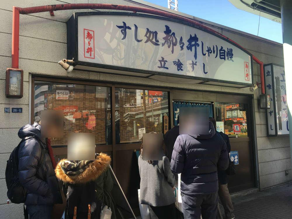 「立喰ずし 都々井」(2017年3月11日、Jタウンネット編集部撮影)影
