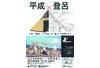 企画展「平成×登呂」 | さあ、「昭和」と「平成」の「違い」を探検しよう
