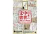 企画展示「日本の中世文書―機能と形と国際比較―」