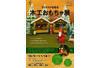 クリスマスを彩る木工おもちゃ展 〜FroheWeihnachten!!!〜 | エルツおもちゃ博物館・軽井沢開館20周年記念特別展
