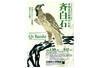 斉白石 | 日中平和友好条約締結40周年記念 特別企画