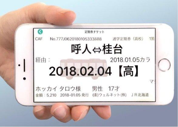 「スマホ定期券」表示イメージ(北海道旅客鉄道公式ウェブサイト内プレスリリースより)