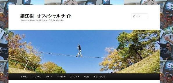 細江樹さんのホームページより