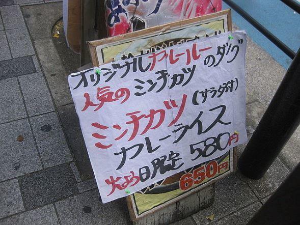 「ミンチカツ」の使用例。大阪市中央区にて(Kyowwさん撮影、Wikimedia Commonsより)