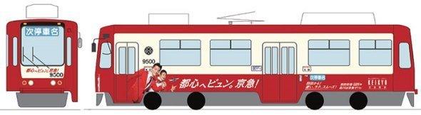 「鹿児島市電」で運行する全面ラッピング車両イメージ(京急電鉄プレスリリースより)