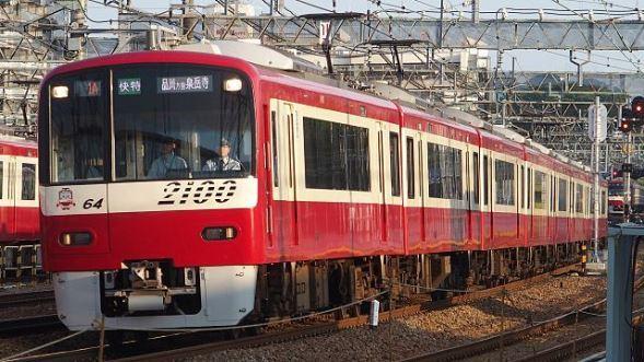 京急2100形(「ラブライブ! 駅名動画 」さん撮影、Wikimedia Commonsより)