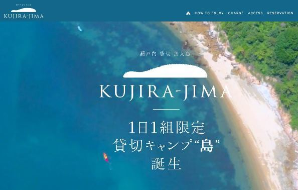 画像は「瀬戸内 貸切 無人島 KUJIRA-JIMA」ホームページより