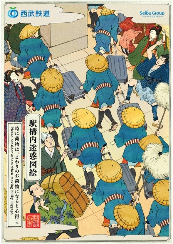 『駅構内迷惑図絵』シリーズ第6弾「キャリーバッグを持った移動」(画像提供:西武鉄道)