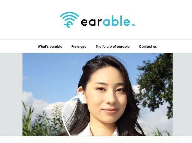「earable(イアラブル)」のホームページより