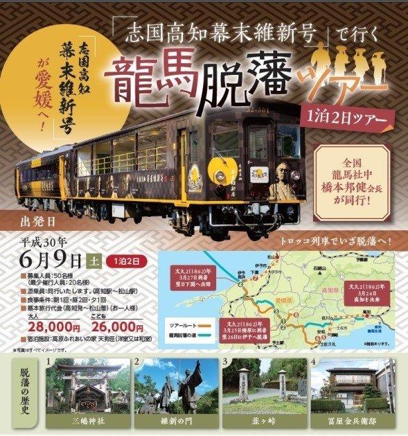 「龍馬脱藩ツアー」チラシ(JR四国ウェブサイトより)