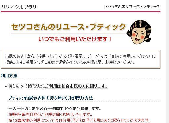 画像は、仙台市ごみ減量・リサイクル情報総合サイト「ワケルネット」より