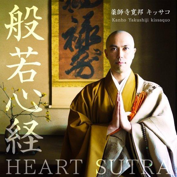 「般若心経」CDカバー(画像提供:iroha records キッサコ)※CD版は、日本国内のCDショップ、または Amazon、楽天等にて販売。Digital版もある。