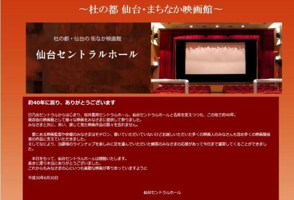 画像は「仙台セントラルホール」のホームページより