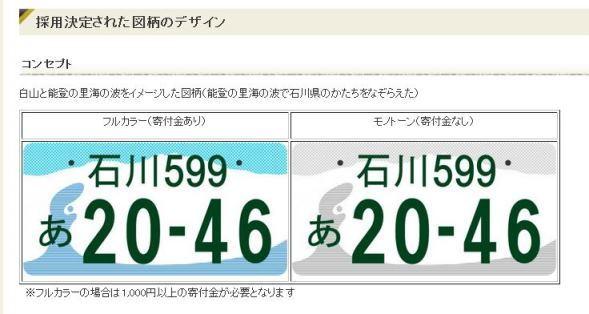 画像は石川県ウェブサイト「石川ナンバー図柄入りナンバープレートデザインの採用決定について(2018年5月22日更新)」より