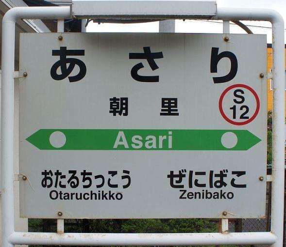 朝里駅の駅名標(Mister0124さん撮影、Wikimedia Commonsより)