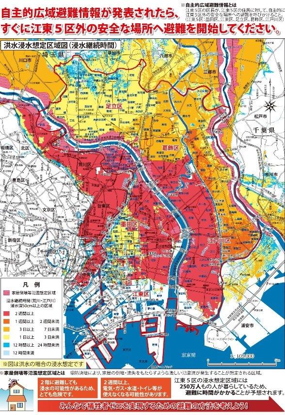 「江東5区大規模水害ハザードマップ」洪水浸水想定区域図(浸水継続時間)